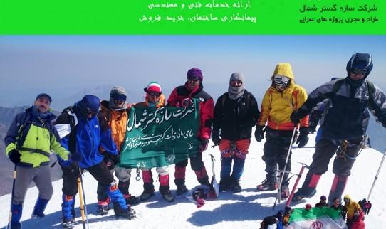 شرکت سازه گستر بر فراز قله کازبک گرجستان توسط تیم منتخب هیئت گروه کوهنوردی
