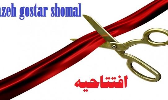 محمد صالح خویی : بزودی افتتاحیه ساختمان جدید اداری و تجاری سه طبقه سازه گستر شمال