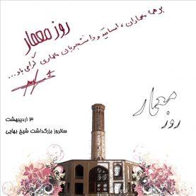 پیام محمدصالح خویی به مناسبت روز معمار