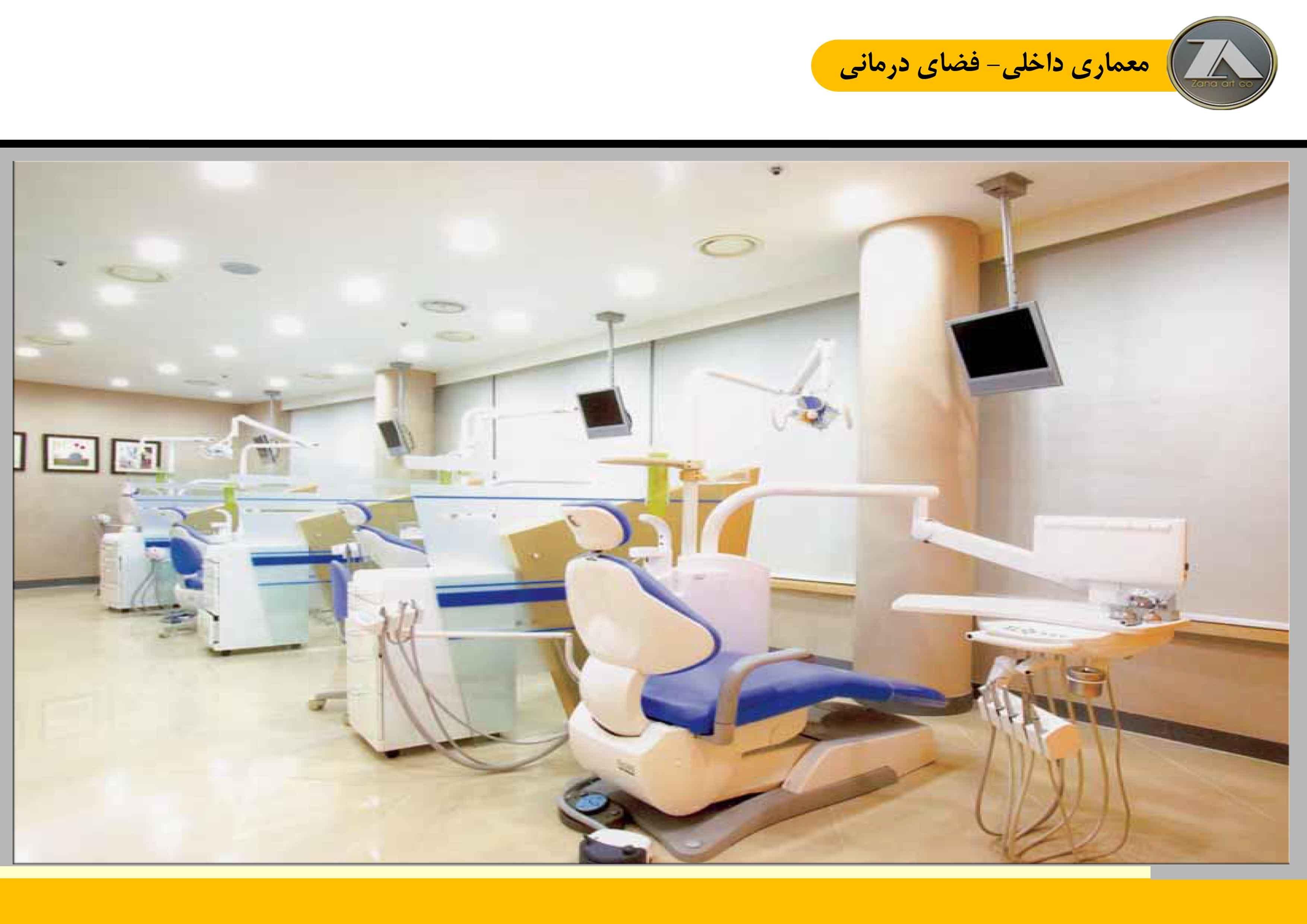 طراحی مطب و کلینیک