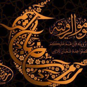 پيام تبريك حلول ماه مبارك رمضان توسط مهندس محمد صالح خویی مدير عامل شركت سازه گستر شمال